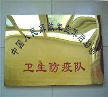 供应广州木质授权牌, 广州木质奖牌,木质授权牌厂家,木质聘书制作厂家批发