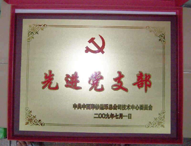 供应广州木质奖牌,木质授权牌厂家,木质聘书制作厂家,佛山木质奖牌