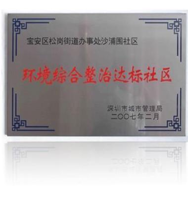 木质奖牌授权牌图片/木质奖牌授权牌样板图 (2)