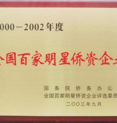 木质奖牌授权牌图片/木质奖牌授权牌样板图 (4)