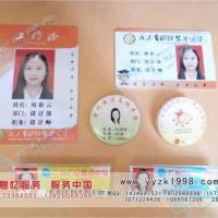 惠州校牌制作 惠州学生牌制作 出入证制作 防伪校卡制作 防水防晒 图片|效果图