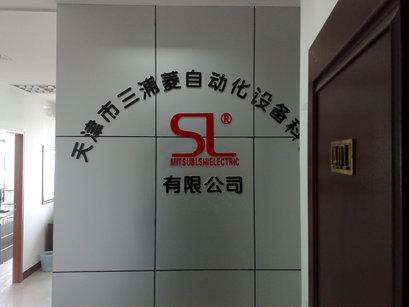天津市三浦菱自动化设备科技有限公司
