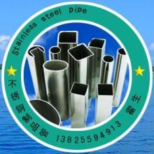 供应不锈钢制品管图片