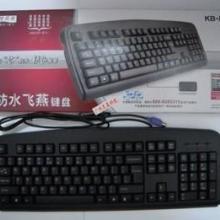 供应双飞燕KB-8黑色USB防水键盘
