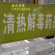 供应药品分类牌类别牌超市货架药店设备订购电话02022306316批发