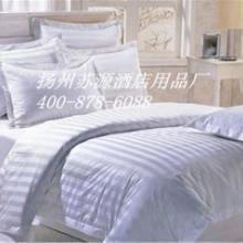 供应床上用品 宾馆床上用品  酒店床上用品