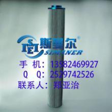 供应美国派克滤芯PR4366Q批发