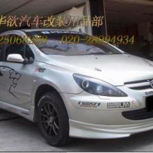 供应广州新华丰04-07标志307大包围/标志307小包围/尾翼批发