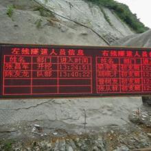 供应隧道施工人员进出管理系统图片