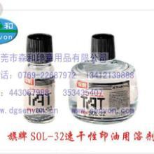 供应SOL-3-31TAT印油溶剂