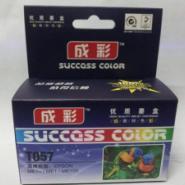 供应成彩T057/T058墨盒