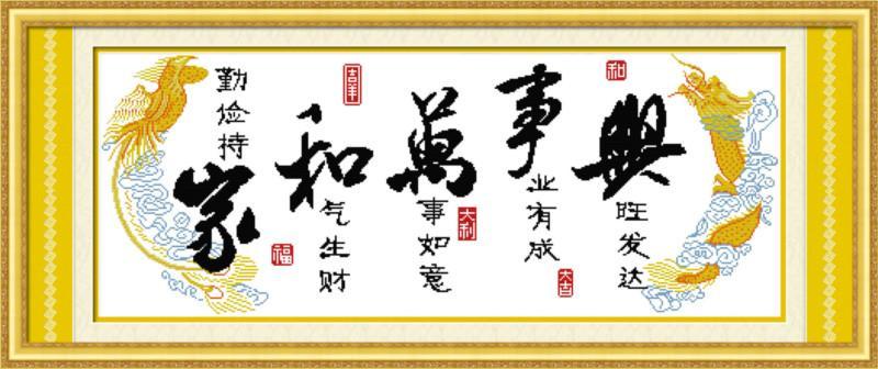 浙江家和万事兴字画十字绣采购价格图片