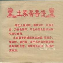 滄州市哪里有卖醬香餅防油纸袋的生产厂家厂家供應哪裏有賣醬香餅防油紙袋的生産廠家