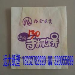 供应哪里有卖手抓饼防油紙袋的生产厂家