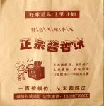 哪里有卖醬香餅防油纸袋的生产厂家供應哪裏有賣醬香餅防油紙袋的生産廠家