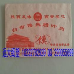 供應哪裏有賣肉夾馍防油紙袋的生産廠家
