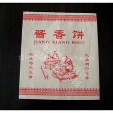 供應哪裏有賣醬香餅防油紙袋的生産廠家