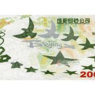 北京2008奥运五星五环测试钞的价格图片