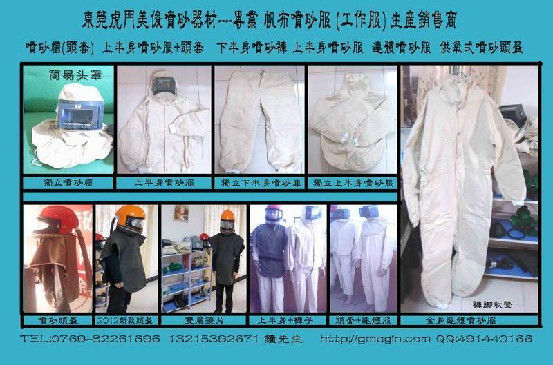连体喷砂服 安全防护服 喷砂防护用品 喷砂服,