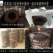 美俊喷砂器材供应高压/普压喷砂管
