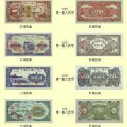 第一套人民币价格翻倍18217290421图片