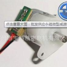供应永磁微型减速电动机
