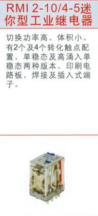样板图 瑞士佳乐继电器一级总代 深圳市万汇通科技有限公司高清图片