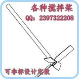 供应【非标定做】不锈钢搅拌桨搅拌器,316L搅拌桨,搅拌机搅拌桨