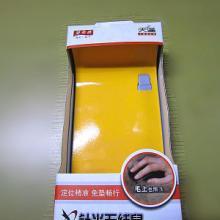 供应鼠标半透明包装盒