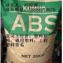 供应ABS(650M)锦湖日丽