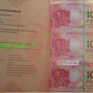 澳门大西洋龙钞三连体纪念钞图片