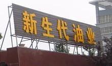 供应合肥新生代引擎使者关注na日系品牌在中国市场的认知度迅速下降
