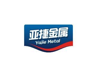 安平县亚捷金属制品有限公司
