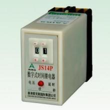 供应JS14P晶体管时间继电器
