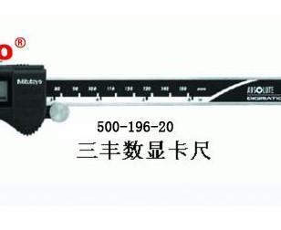 卡尺505-673图片