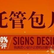 福州淘宝商城外包/福州淘宝店铺托图片