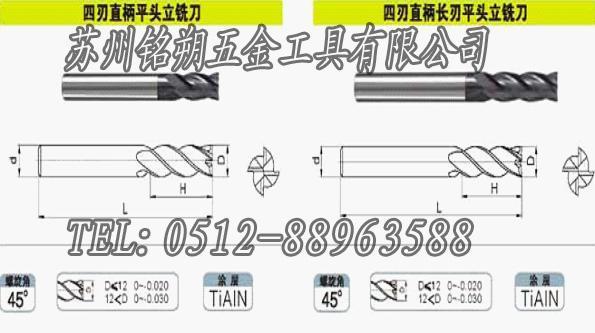 CNC数控切削刀具_切削刀具