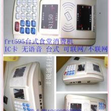 供应可联网脱机使用的595台式消费机18688787790