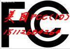 供应厨房家电配件FCC认证怎么做