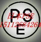 供应电视接收器PSE认证多少钱可以做