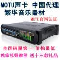 MOTUAudioExpress马头声卡图片