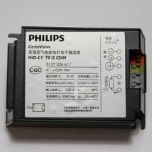 供应电子镇流器飞利浦电子镇流器COSMO HID-CV 140/S