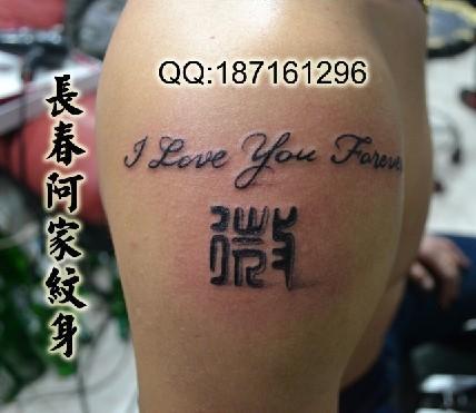 字纹身,字纹身图案,英文字纹身,长春纹身店哪家纹字好