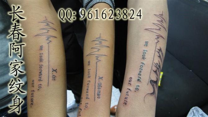 心电图纹身; 心电图纹身图案心电图情侣纹身图案男生图片