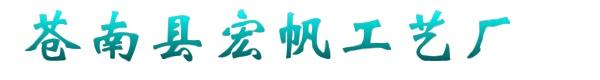 苍南县宏帆工艺厂