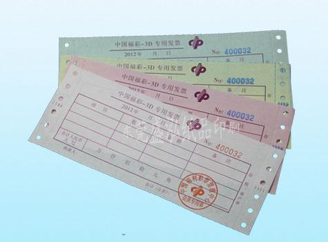 收据 印刷图片 收据 印刷 样板 收款 收据 印刷单
