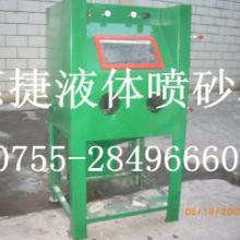 供应长春喷砂机不锈钢产品喷砂处理