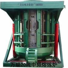 供应优质节能环保20吨中频熔炼炉