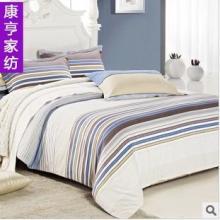康亨家纺 新品条纹四件套 简约风格纯棉被单套件 正品 全棉床单