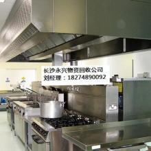 供应岳阳厨具回收,岳阳厨房回收,岳阳厨房处理,岳阳厨具回收公司